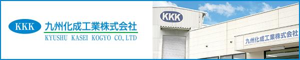 九州化成工業株式会社ホームページ